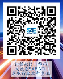 SAE INTERNATIONAL微信公众号